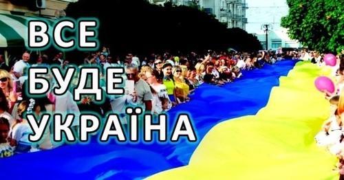 """""""Все будет Украина!"""" - Иван Лютый"""