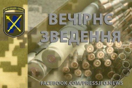 Зведення прес-центру об'єднаних сил станом на 19:00 25 серпня 2019 року