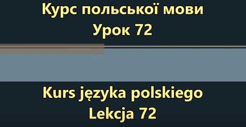 Польська мова. Урок 72 - Щось мусити