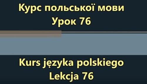 Польська мова. Урок 76 - Щось обґрунтовувати 2