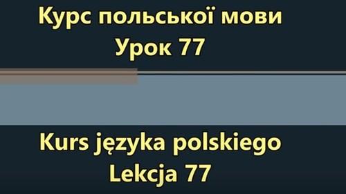 Польська мова. Урок 77 - Щось обґрунтовувати 3