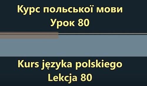 Польська мова. Урок 80 - Прикметники 3