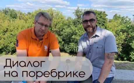 """""""Диалог на поребрике"""" - Алексей Петров"""