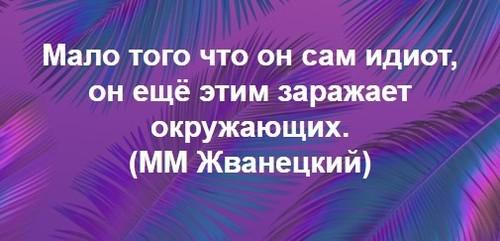 """""""ИСТОРИЯ ВКРАТЦЕ"""" - Михаил Жванецкий"""