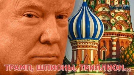 """ТРАМП, ШПИОНЫ, ТРИЛЛИОН…"" - Sotnik-TV"