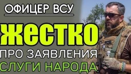 """Офицер ВСУ про заявления отдельных политиков - """"миротворцев"""" - Алексей Петров"""