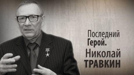 """""""ЖАРЕНЫЙ ПЕТУХ КЛЮЁТ ТРИЖДЫ"""" - Николай Травкин"""