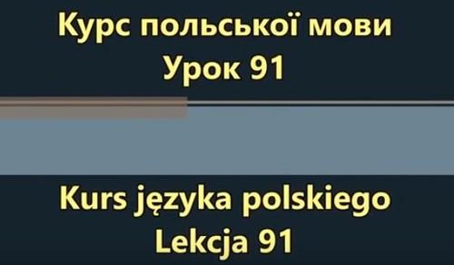 Польська мова. Урок 91 - Складнопідрядні речення із що 1