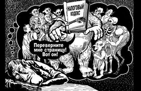 """""""Призрак фискального террора начинает бродить Европой"""" - Слава Черкашин"""