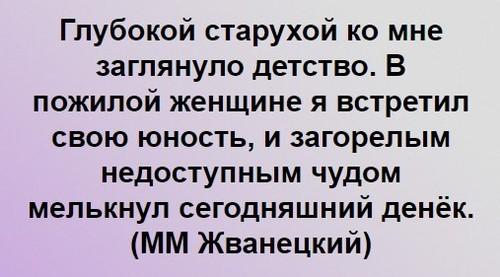 """""""Есть простой метод борьбы с проблемами"""" - Михаил Жванецкий"""