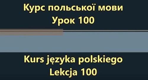 Польська мова. Урок 100 - Прислівники