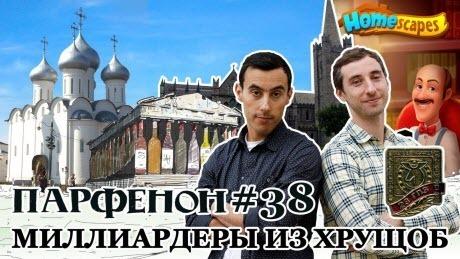 Парфенон #38: Как братья Бухманы стали миллиардерами, а онлайн Вологда - глобальной