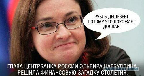 ЦБ РФ проиграл на форексе $20 млрд за год