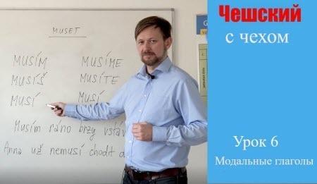 Чешский язык для начинающих - Урок 6
