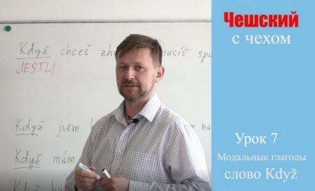 Чешский язык для начинающих - Урок 7