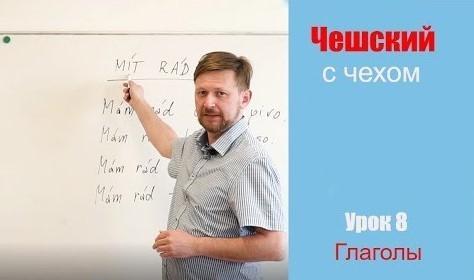Чешский язык для начинающих - Урок 8
