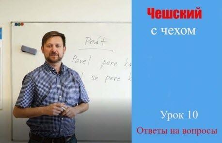 Чешский язык для начинающих - Урок 10