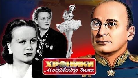 Любимчики власти. Хроники московского быта