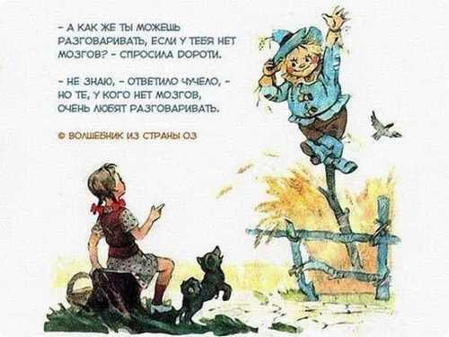 """""""Пришел Вова к Великому Гудвину"""" - Татьяна Худякова"""