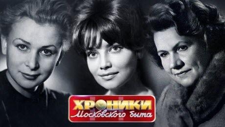 Трагедии звёздных матерей. Хроники московского быта