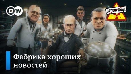 """Формула Зеленского. Кремлевская кухня позитива. Брекзит Бориса Джонсона – """"Заповедник"""""""