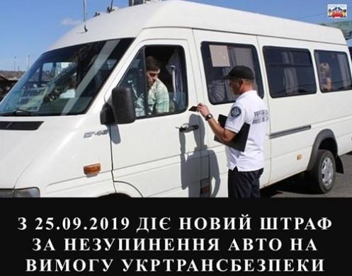 З 25.09.2019 введено новий штраф