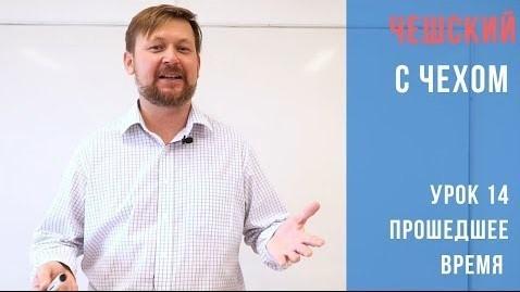 Чешский язык для начинающих - Урок 14