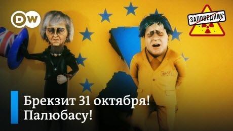 """Борис Джонсон решительно выходит из Европейского союза – """"Заповедник"""""""