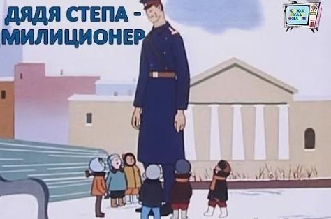 """Мультфильм для детей """"Дядя Степа - милиционер"""""""