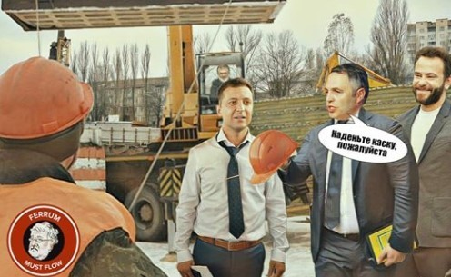 КАСКА - ЛОЖЬ, ДА В НЕЙ НАМЁК