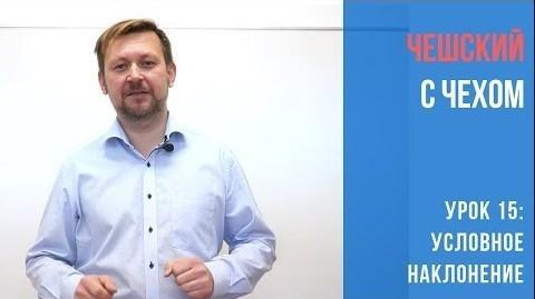 Чешский язык для начинающих - Урок 15