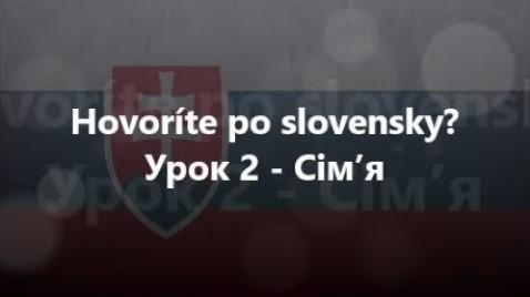 Словацька мова: Урок 2 - Сім'я