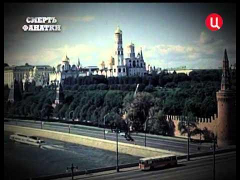 Смерть фанатки. Хроники московского быта