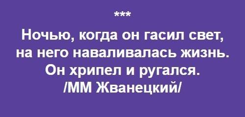 """""""ЧТО ТАКОЕ ЛЮБОВЬ? - СПРОСИЛ Я У СЕБЯ"""" - Михаил Жванецкий"""