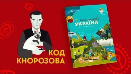 «Книга-мандрівка. Україна». «Код Кнорозова» 1 серія