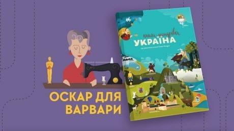 «Книга-мандрівка. Україна». «Оскар для Варвари» 2 серія