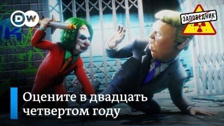 """Путин готовит новые шутки в триллере """"Джокер 2019"""" – """"Заповедник"""""""