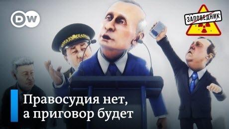 """""""Московское дело 2019"""" наоборот – """"Заповедник"""""""