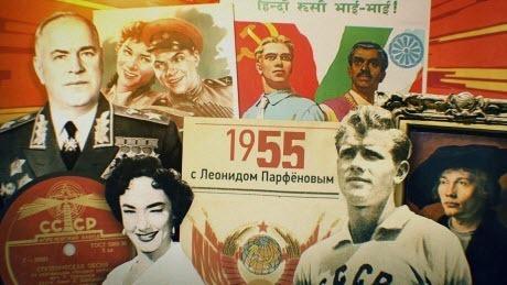1955: метро в Ленинграде. Стрельцов - легенда футбола. Признали ФРГ, ушли из Австрии. Министр Жуков