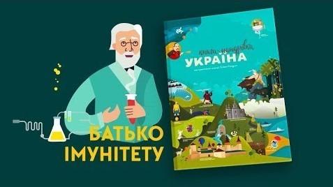 «Книга-мандрівка. Україна». «Батько імунітету» 3 серія