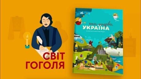«Книга-мандрівка. Україна». «Світ Гоголя» 4 серія