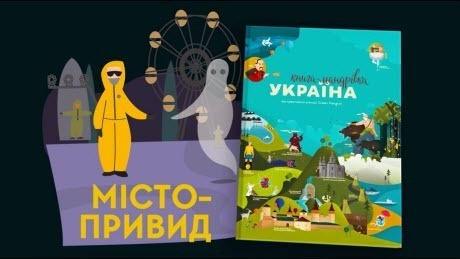 «Книга-мандрівка. Україна». Чорнобиль 5 серія