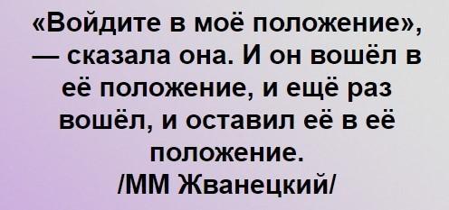 """""""Как приятно писать, когда тебя слушают!"""" - Михаил Жванецкий"""
