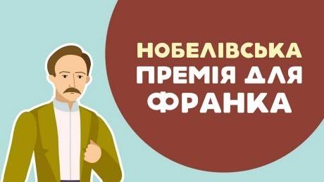 «Книга-мандрівка. Україна» Нобелівська премія для Франка. 7 серія