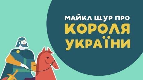 «Книга-мандрівка. Україна» МАЙКЛ ЩУР ПРО КОРОЛЯ УКРАЇНИ. 8 серія