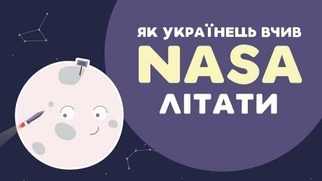 «Книга-мандрівка. Україна» ЯК УКРАЇНЕЦЬ ВЧИВ NASA ЛІТАТИ. 9 серія