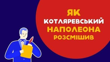 «Книга-мандрівка. Україна» ЯК КОТЛЯРЕВСЬКИЙ НАПОЛЕОНА РОЗСМІШИВ. 10 серія