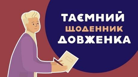«Книга-мандрівка Україна» АХТЕМ СЕЙТАБЛАЄВ ПРО ДОВЖЕНКА. 11 серія