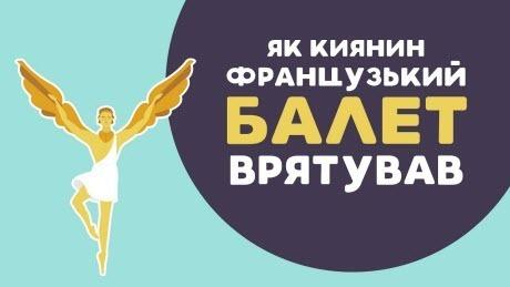 «Книга-мандрівка. Україна» ЯК КИЯНИН ФРАНЦУЗЬКИЙ БАЛЕТ ВРЯТУВАВ. 12 серія