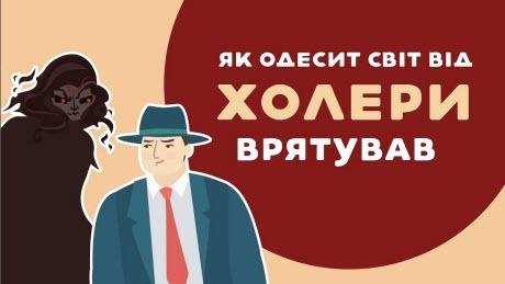 «Книга-мандрівка. Україна». ЯК ОДЕСИТ СВІТ ВІД ХОЛЕРИ ВРЯТУВАВ. 13 серія